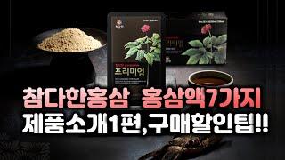 참다한제품소개1편 홍삼액 7가지,구매할인팁!,홍삼의효능