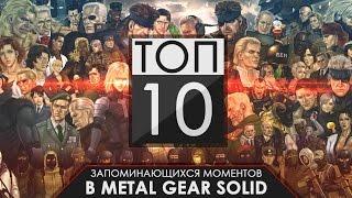 Top 10 Запоминающихся моментов в Metal Gear Solid