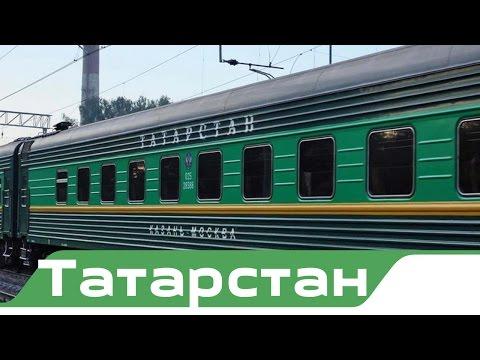 Татарстан-Премиум Казань-Москва |Проект Фирменные поезда [RW]