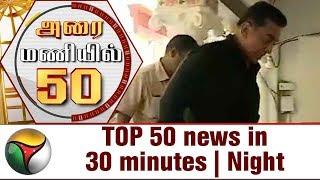 TOP 50 news in 30 minutes | Night 04-10-2017 Puthiya Thalaimurai TV News