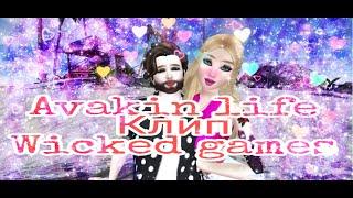|Avakin life |Клип| Wicked games |