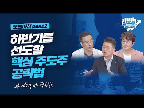 하반기를 선도할 핵심 주도주 공략법_오늘아침 page2_이정기, 곽상준