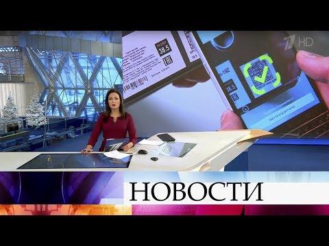Выпуск новостей в 12:00 от 08.01.2020