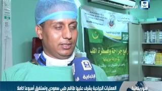 هيئة الإغاثة الإسلامية العالمية السعودية تجري عمليات للقلب في نواكشوط