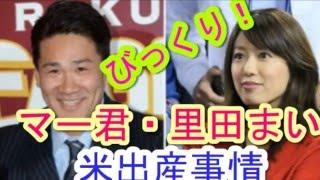 マー君・里田まいのびっくり米出産事情,日本で出産をするといくらかかる...