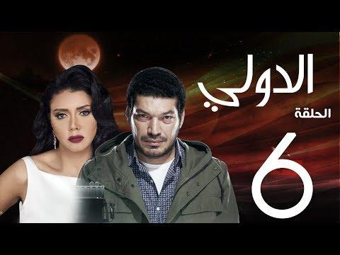 مسلسل الدولي | باسم سمرة . رانيا يوسف - الحلقة | 6 | EL Dawly Series Eps