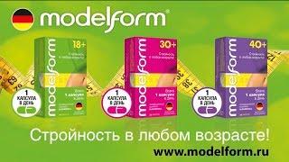 Модельформ - новая страница мировой истории снижения веса