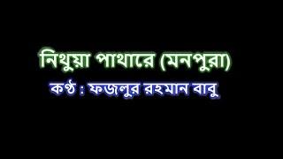 Nithua pathare (Monpura) নিথুয়া পাথারে (মনপুরা) Karaoke