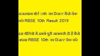 Rajasthan Board 10th Result Kaise Check Kare How To Check RBSE 10th Result 2019