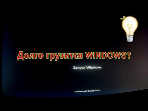 Долгая загрузка Windows. Решение
