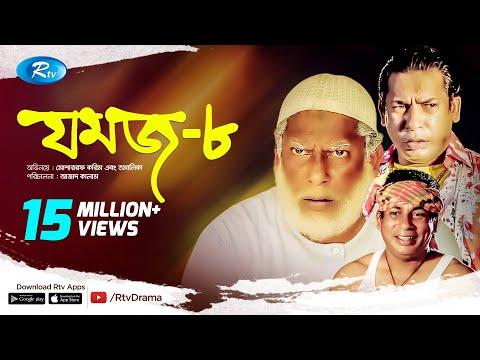 Jomoj 8   Mosharraf Korim   Tomalika   Eid Special Drama 2017   Rtv