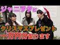 【Xmas】ジャニヲタに一万円分クリスマスプレゼント渡してみた