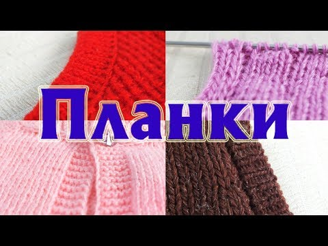 Вязание спицами планок для кофты