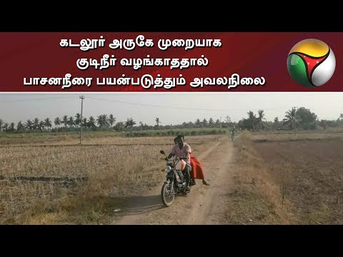கடலூர் அருகே முறையாக குடிநீர் வழங்காததால் பாசனநீரை பயன்படுத்தும் அவலநிலை   Cuddalore   WaterProblem   Puthiya thalaimurai Live news Streaming for Latest News , all the current affairs of Tamil Nadu and India politics News in Tamil, National News Live, Headline News Live, Breaking News Live, Kollywood Cinema News,Tamil news Live, Sports News in Tamil, Business News in Tamil & tamil viral videos and much more news in Tamil. Tamil news, Movie News in tamil , Sports News in Tamil, Business News in Tamil & News in Tamil, Tamil videos, art culture and much more only on Puthiya Thalaimurai TV   Connect with Puthiya Thalaimurai TV Online:  SUBSCRIBE to get the latest Tamil news updates: http://bit.ly/2vkVhg3  Nerpada Pesu: http://bit.ly/2vk69ef  Agni Parichai: http://bit.ly/2v9CB3E  Puthu Puthu Arthangal:http://bit.ly/2xnqO2k  Visit Puthiya Thalaimurai TV WEBSITE: http://puthiyathalaimurai.tv/  Like Puthiya Thalaimurai TV on FACEBOOK: https://www.facebook.com/PutiyaTalaimuraimagazine  Follow Puthiya Thalaimurai TV TWITTER: https://twitter.com/PTTVOnlineNews  WATCH Puthiya Thalaimurai Live TV in ANDROID /IPHONE/ROKU/AMAZON FIRE TV  Puthiyathalaimurai Itunes: http://apple.co/1DzjItC Puthiyathalaimurai Android: http://bit.ly/1IlORPC Roku Device app for Smart tv: http://tinyurl.com/j2oz242 Amazon Fire Tv:     http://tinyurl.com/jq5txpv  About Puthiya Thalaimurai TV   Puthiya Thalaimurai TV (Tamil: புதிய தலைமுறை டிவி)is a 24x7 live news channel in Tamil launched on August 24, 2011.Due to its independent editorial stance it became extremely popular in India and abroad within days of its launch and continues to remain so till date.The channel looks at issues through the eyes of the common man and serves as a platform that airs people's views.The editorial policy is built on strong ethics and fair reporting methods that does not favour or oppose any individual, ideology, group, government, organisation or sponsor.The channel's primary aim is taking unbiased and accurate information
