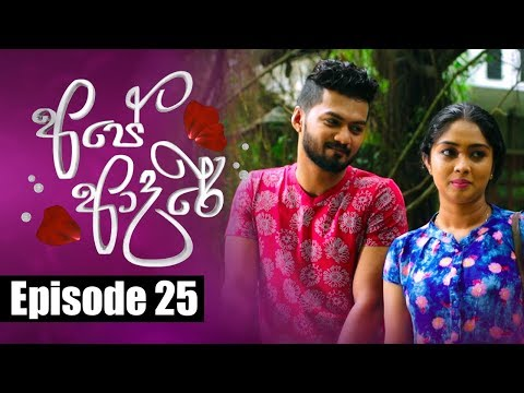 Ape Adare - අපේ ආදරේ Episode 25 | 23 - 04 - 2018 | Siyatha TV