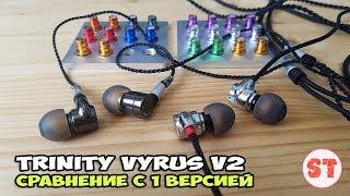 Trinity Vyrus V2 - сравнение с первой версией