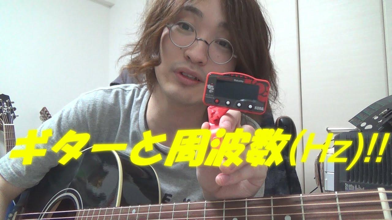 ヘルツ ギター チューニング