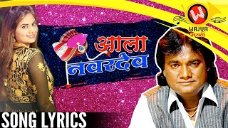 Ala Navardev Mandvachya Dari with Lyrics | Anand Shinde Songs | Marathi Songs 2018 | Marathi DJ Song