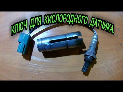 Как снять лямбда зонд или кислородный датчик.