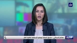 """إنذارات عدلية.. خطوة لإسقاط اتفاقية """"غاز الاحتلال"""" (14/7/2019)"""