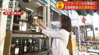 """""""緊急事態""""全面解除 初の週末前のビアガーデンは(20/05/29)"""
