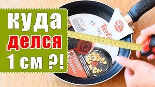 Обзор сковородки от Tefal 24 см в диаметре.
