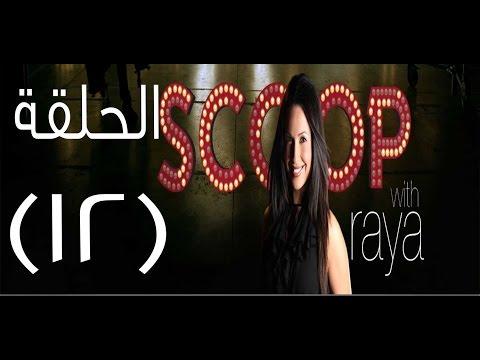 Scoop With Raya | سكوب مع ريا الحلقة 12