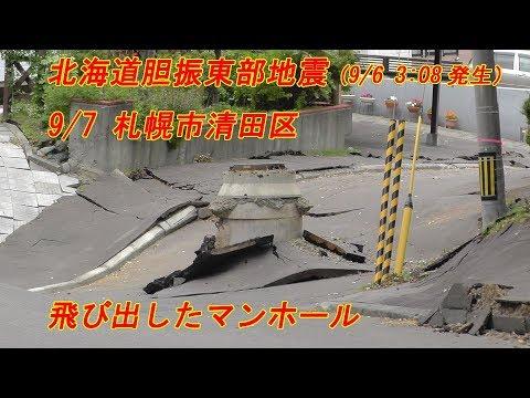 北海道胆振東部地震 札幌市清田区