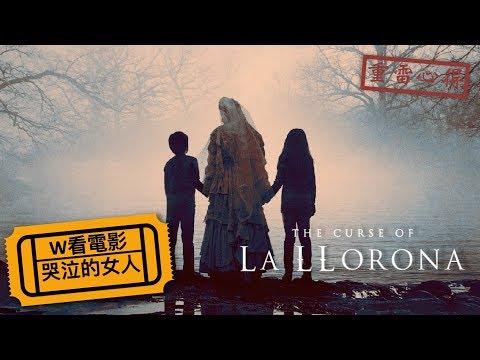W看電影_哭泣的女人(The Curse of La Llorona, 哭泣的女詭)_重雷心得