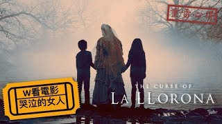 W看電影_哭泣的女人(The Curse of La Llorona, 哭泣的女詭)_重雷心得