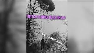 Twitch-клипы недели Братьев Стребковых | #11 | Украинский десантник.