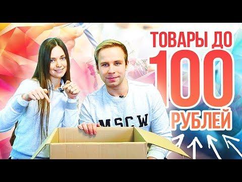 ТОВАРЫ ДО 100 РУБЛЕЙ! РАСПАКОВКА | Sima-land.ru