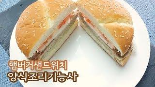 """2018 양식조리기능사 실기영상 """"햄버거 샌드위치"""" B…"""