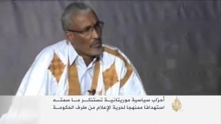 """أحزاب موريتانية تستنكر """"الاستهداف الممنهج"""" لحرية الإعلام"""
