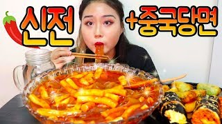 JP) 오랜만에 신전떡볶이 매운맛+중국당면🌶 SPICY tteokbokki mukbang with chinese glass noodle