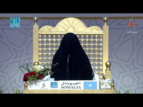 مريم عبدالرحمن حسن -   الصومال | MARIAM ABDELRAHMAN HASSAN - SOMALIA