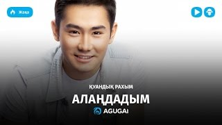 Куандык Рахым - Алаңдадым