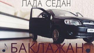 Тимати- БАКЛАЖАН (Лада Седан)