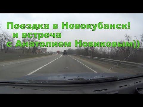 Поездка в Новокубанск Встреча с Антолием Новиковым)) 1 часть