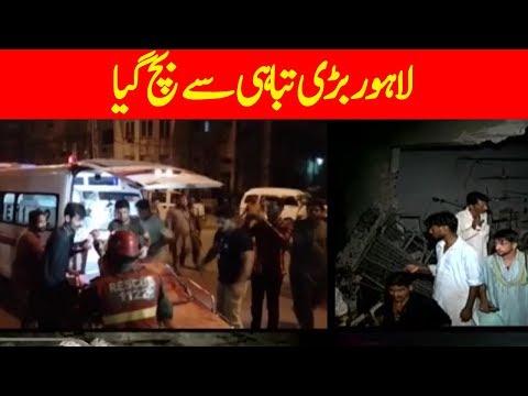 Lahore Aik Baar Phir Bharay Dhamakay Se Bach Gaya