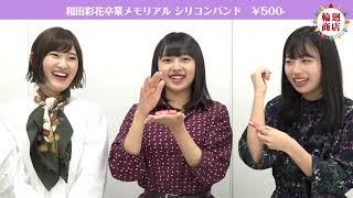 2019年6月18日の武道館公演にて販売される「輪廻転生ツアー」のファイナ...