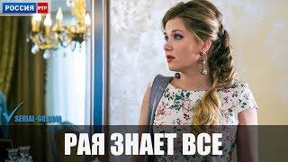 Сериал Рая знает все (2019) 1-10 серии фильм иронический детектив на канале Россия - анонс
