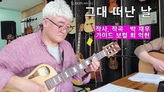 그대 떠난 날 - 박재우기타 자작곡 최익현 가이드 보컬