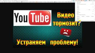 Тормозит Youtube в Google Chrome