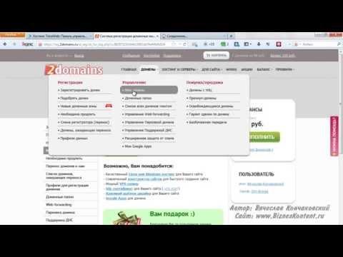 Перенос домена с 2domains.ru на хостинг Timeweb.ru