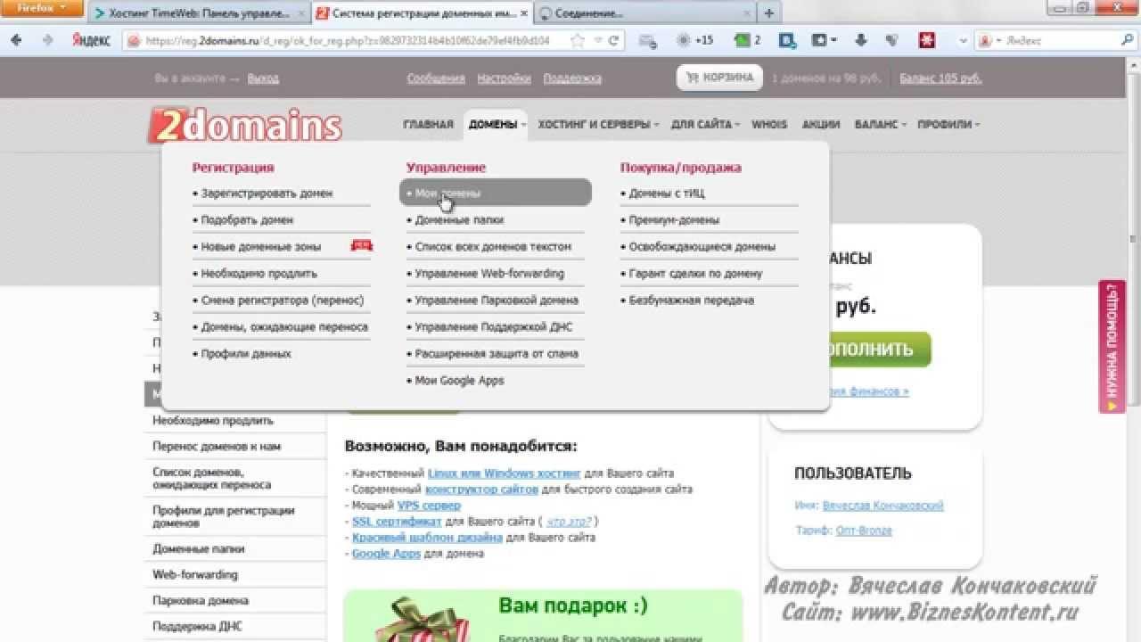 Бесплатный хостинг перенос домена как создать сервер в cs go на хостинге
