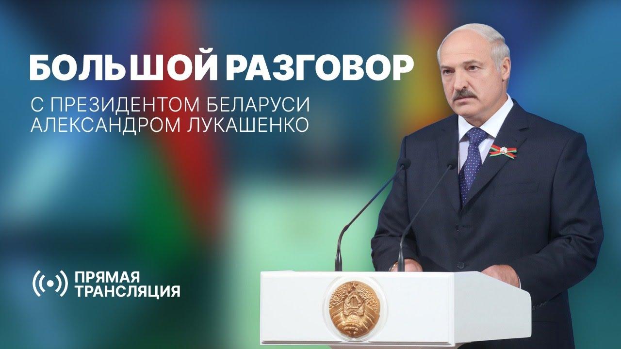 Большой разговор с Президентом Беларуси Александром Лукашенко | ПРЯМАЯ ТРАНСЛЯЦИЯ