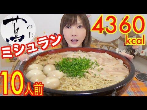 【MUKBANG】 Michelin Star Soba Noodles!!! 10 Servings [4360kcal] [CC Available] | Yuka [Oogui]