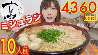 【MUKBANG】 Michelin Star Soba Noodles!!! 10 Servings [4360kcal] [CC Available] | Yuka [Oogui] thumbnail