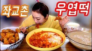 엽떡+허니콤보 환상의 궁합!! /Mukbang, eating show181211